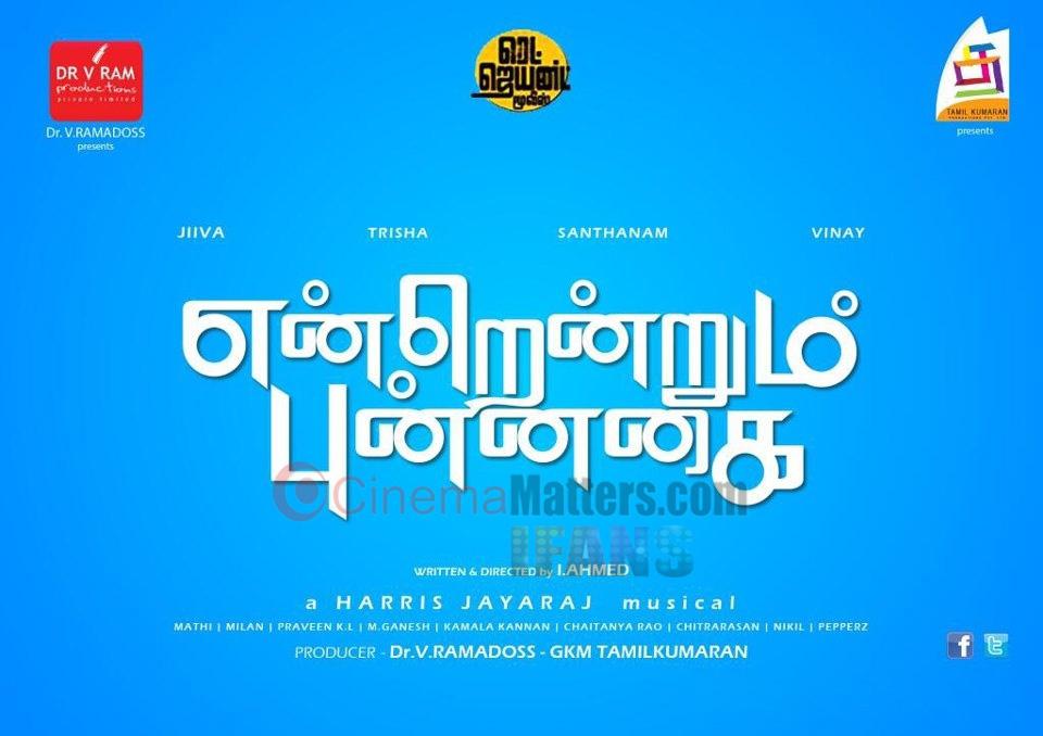 Index of /media/images/movies/Endrendrum punnagai tamil movie